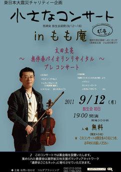 2011.9.12.jpg